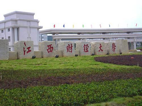 江西财经大学(专升本)