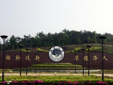 南昌大学(专升本)